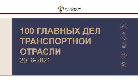 100 главных дел транспортной отрасли