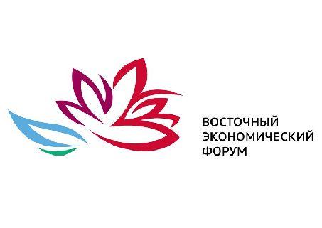 Восточный экономический форум 2018