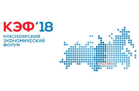 Директор ФГБУ «НЦКТП Минтранса России» принял участие в круглом столе Красноярского экономического форума 2018