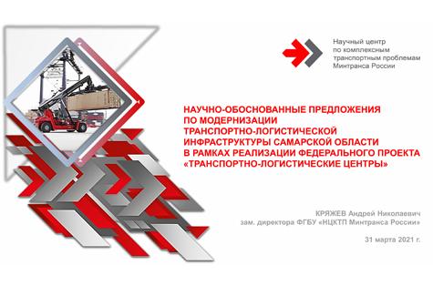 ФГБУ «НЦКТП  Минтранса России» выполнены работы по НИР «Разработка научно-обоснованных предложений по модернизации транспортно-логистической инфраструктуры Самарской области»