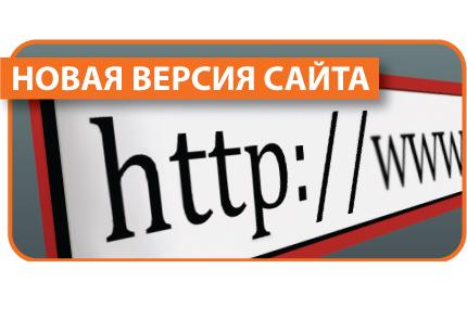 Переход на новую версию корпоративного сайта